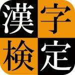 漢字検定4級と8級に挑戦する姉妹|乗り気の姉と乗り気で無い妹