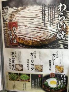 関西美味しいお好み焼き屋さんわらい感想