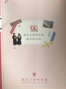 四天王寺中学校2020年度中学入試説明会等日程