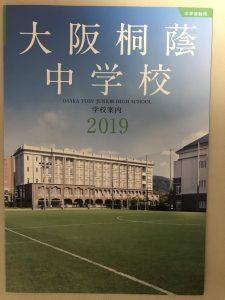 大阪桐蔭中学校2020年度入試説明会等