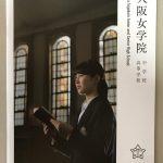 大阪女学院中学校学校説明会オープンスキャンパスキャンパスNAVI(2020年度入試)|次女の志望校探し