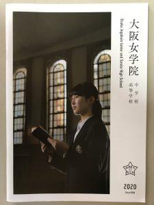 大阪女学院中学校学校説明会オープンスキャンパスキャンパスNAVI2020年度入試
