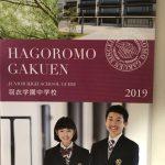 羽衣学園中学校入試イベント情報(2020年度入試)|我が家からかなり近い中学校