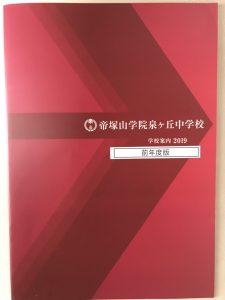 帝塚山学院泉ヶ丘中学校2020年度中学入試関連行事