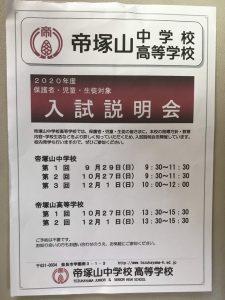 帝塚山中学校入試情報2020年度入試