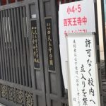 四天王寺中チャレンジテスト4年生に参加|初の学校への訪問