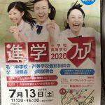中学校・高等学校進学フェア2020|岸和田浪切ホールにて開催