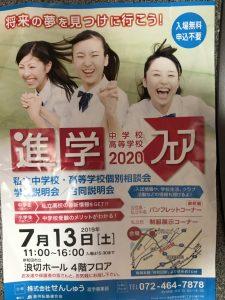 中学校・高等学校進学フェア2020