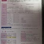 堺リベラル中学校オープンキャンパス/プレテスト・プレ面接の案内が届きました|次女の志望校探し
