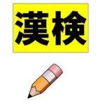 受験し続ける漢字検定の申し込み|級の難易度