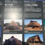 弥生時代の遺跡池上曽根遺跡と大阪府弥生文化博物館の見学|小学生の社会見学