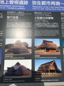 弥生時代遺跡池上曽根遺跡大阪府弥生文化博物館見学