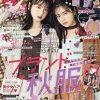 中学生の好きな雑誌【nicola(ニコラ)】が2冊?|中学受験生の11月3日