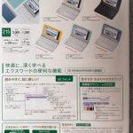 電子辞書の家電量販店とネット販売の価格の比較|中学受験生の母の本音の日記1月5日