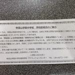2020年帝塚山学院説明会|次女の志望校候補の1校
