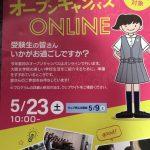 大阪女学院中学校オープンキャンパス|中学受験生の5月8日