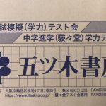 第1回五ツ木・駿々堂中学進学学力テスト会|コロナの影響で自宅で受験
